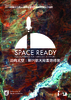 2018 Space ready_Executive Summary_Chinese (9.18MB) - application/pdf